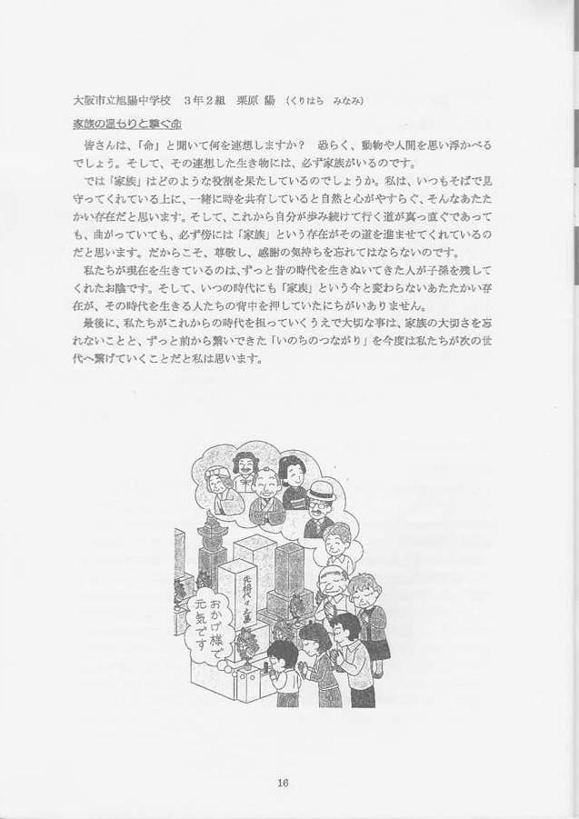 第6回 伝えよう!いのちのつながり入選作文表彰式 佳作賞7