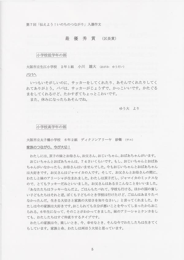 第7回 伝えよう!いのちのつながり入選作文表彰式 最優秀賞