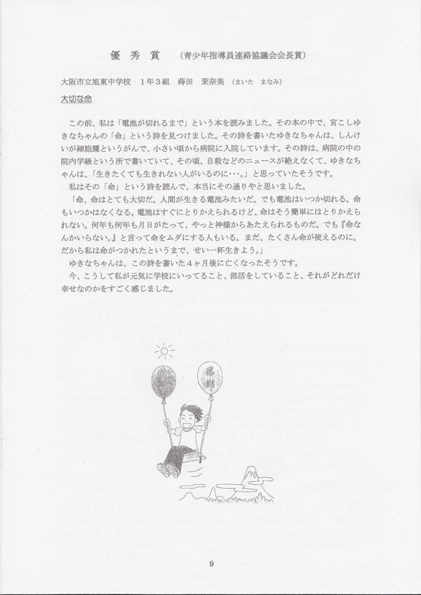 第7回 伝えよう!いのちのつながり入選作文表彰式 優秀賞