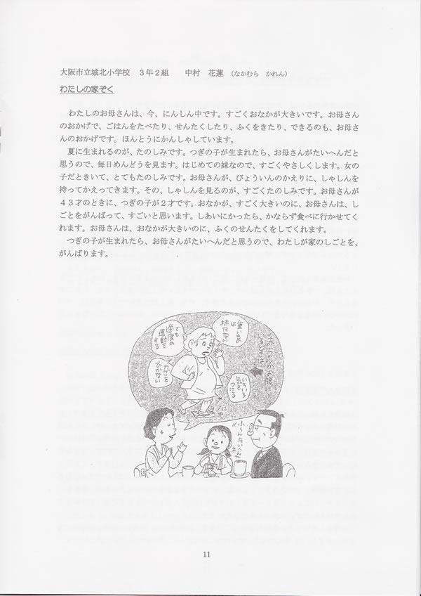 第7回 伝えよう!いのちのつながり入選作文表彰式 佳作賞1