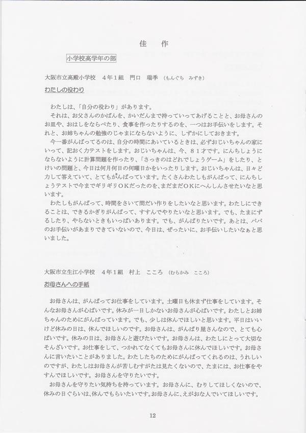 第7回 伝えよう!いのちのつながり入選作文表彰式 佳作賞2