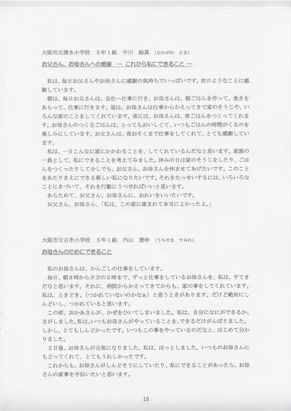 第7回 伝えよう!いのちのつながり入選作文表彰式 佳作賞3