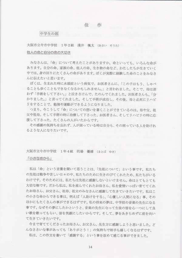 第7回 伝えよう!いのちのつながり入選作文表彰式 佳作賞4