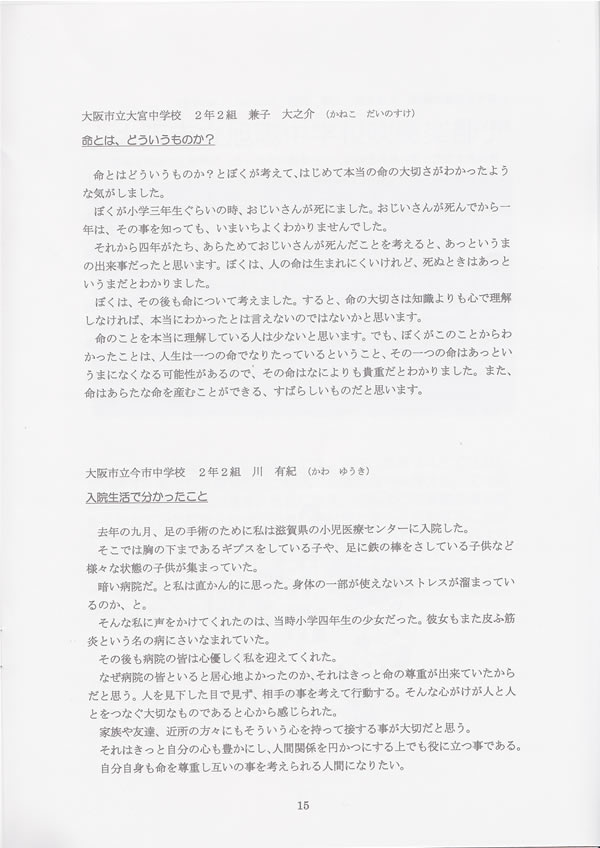 第7回 伝えよう!いのちのつながり入選作文表彰式 佳作賞5