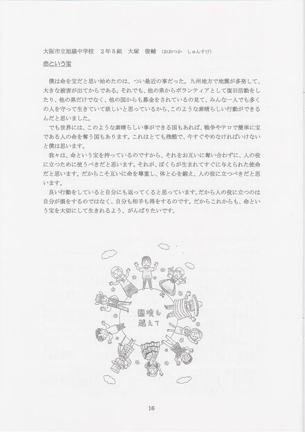 第7回 伝えよう!いのちのつながり入選作文表彰式 佳作賞6