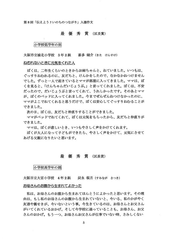 第8回 伝えよう!いのちのつながり入選作文表彰式 最優秀賞1