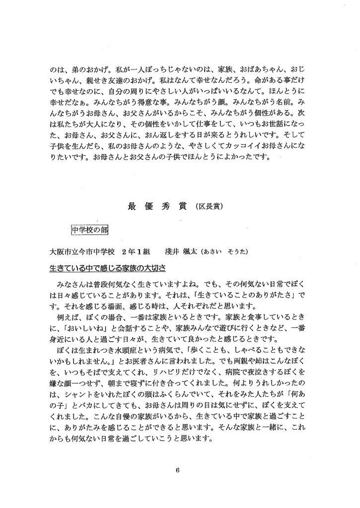 第8回 伝えよう!いのちのつながり入選作文表彰式 最優秀賞2