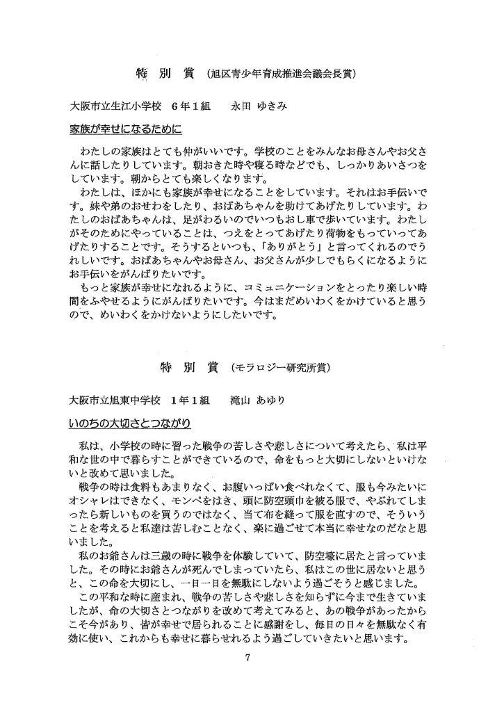 第8回 伝えよう!いのちのつながり入選作文表彰式 特別賞