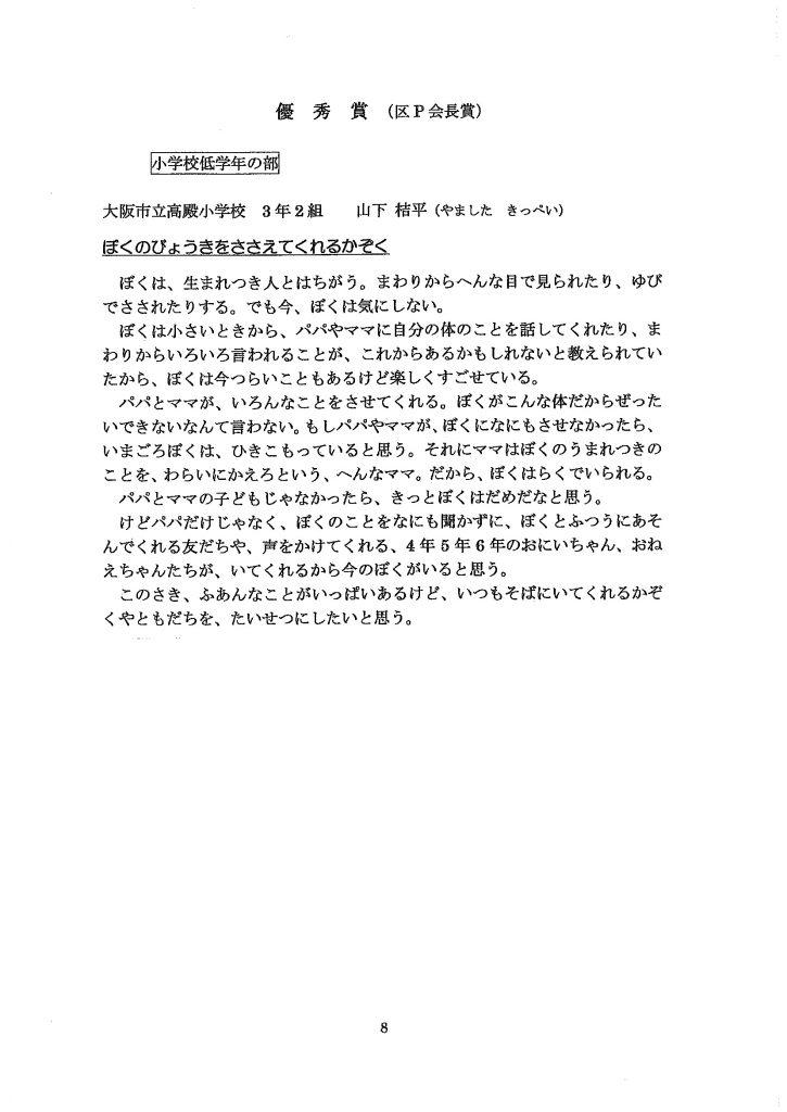 第8回 伝えよう!いのちのつながり入選作文表彰式 優秀賞