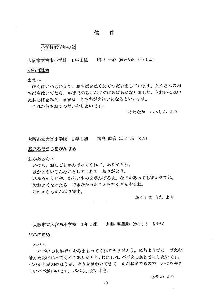 第8回 伝えよう!いのちのつながり入選作文表彰式 佳作賞1