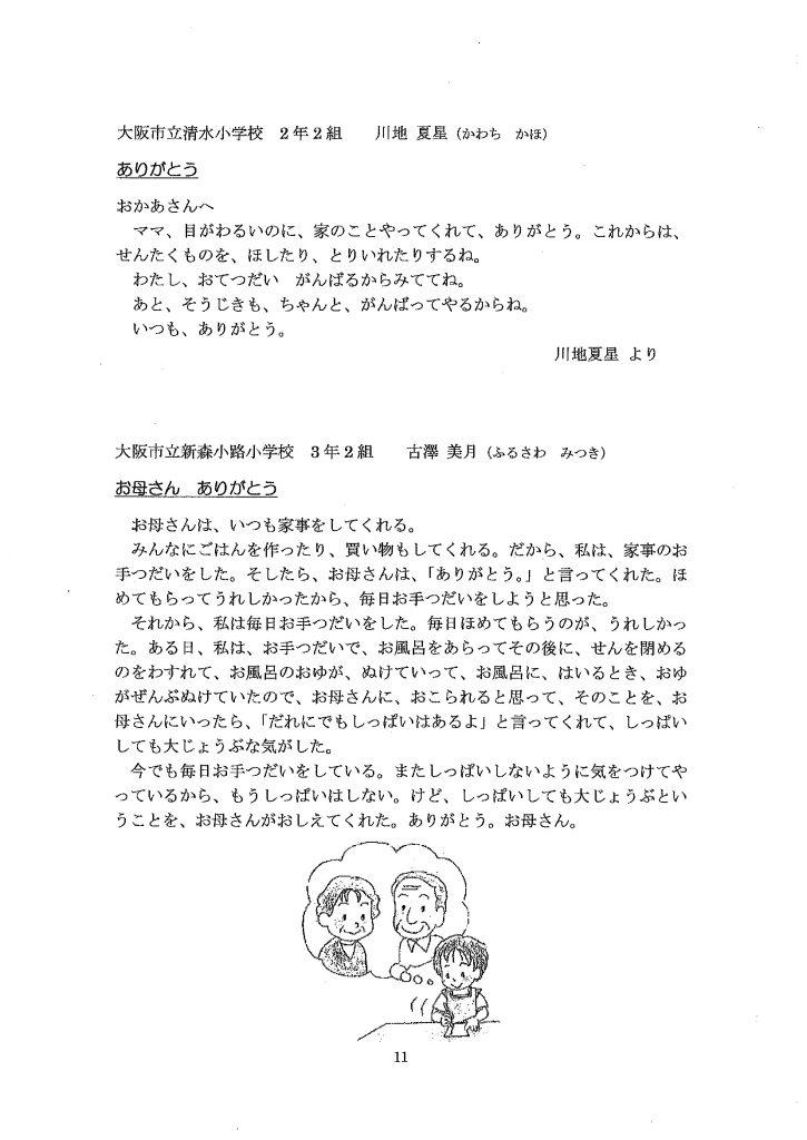 第8回 伝えよう!いのちのつながり入選作文表彰式 佳作賞2