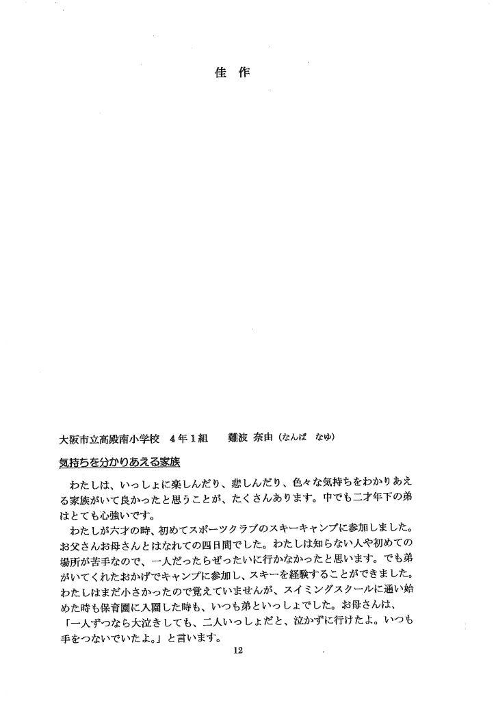 第8回 伝えよう!いのちのつながり入選作文表彰式 佳作賞3