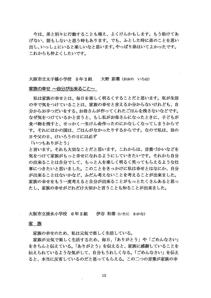 第8回 伝えよう!いのちのつながり入選作文表彰式 佳作賞4
