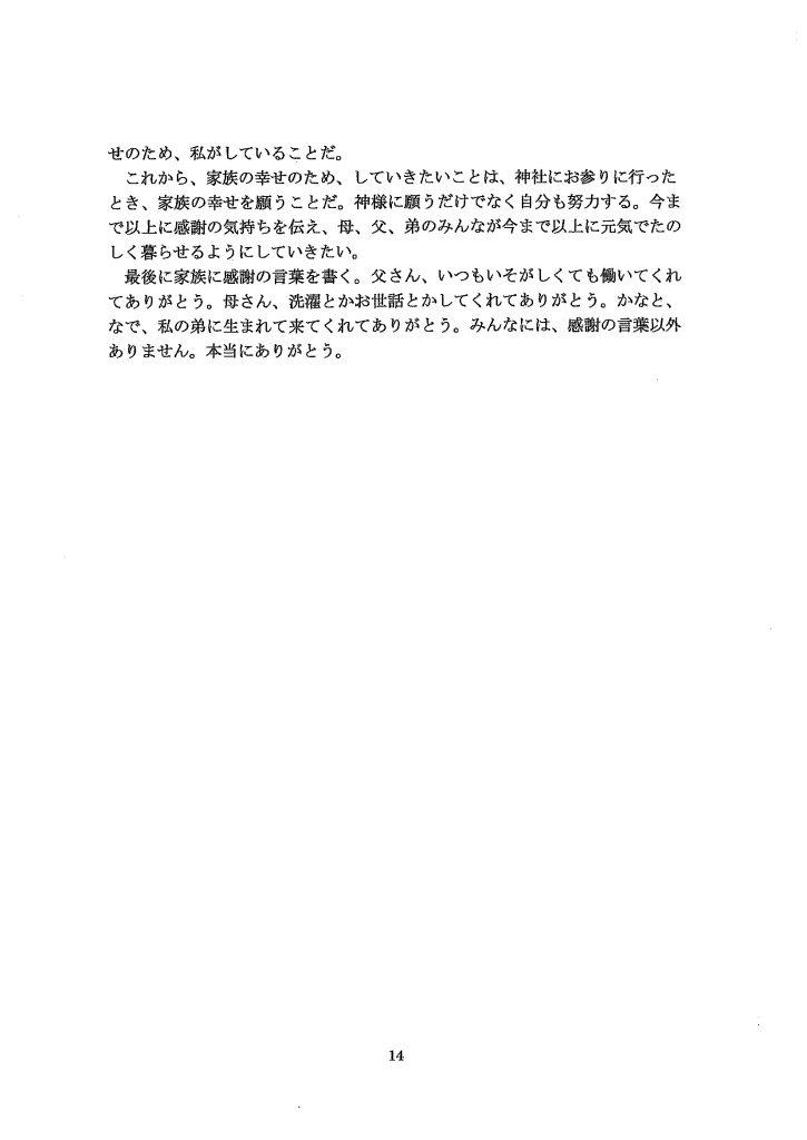 第8回 伝えよう!いのちのつながり入選作文表彰式 佳作賞5