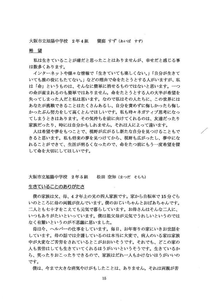 第8回 伝えよう!いのちのつながり入選作文表彰式 佳作賞6
