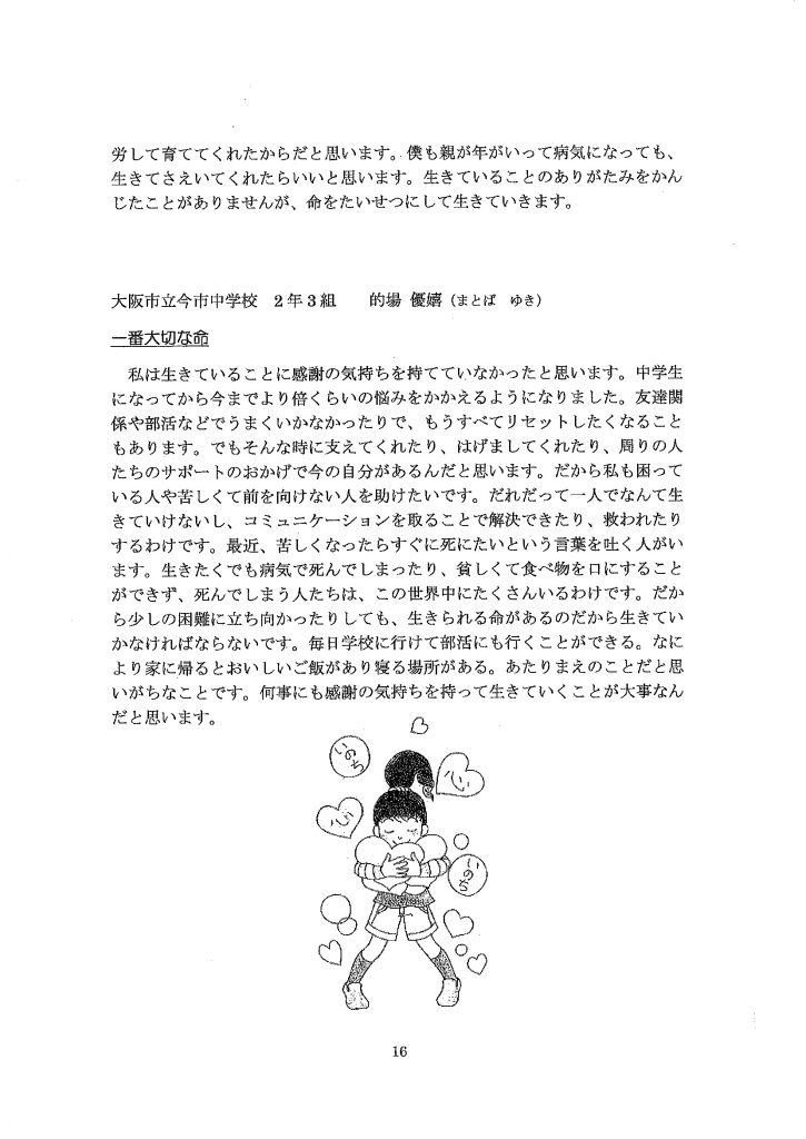 第8回 伝えよう!いのちのつながり入選作文表彰式 佳作賞7