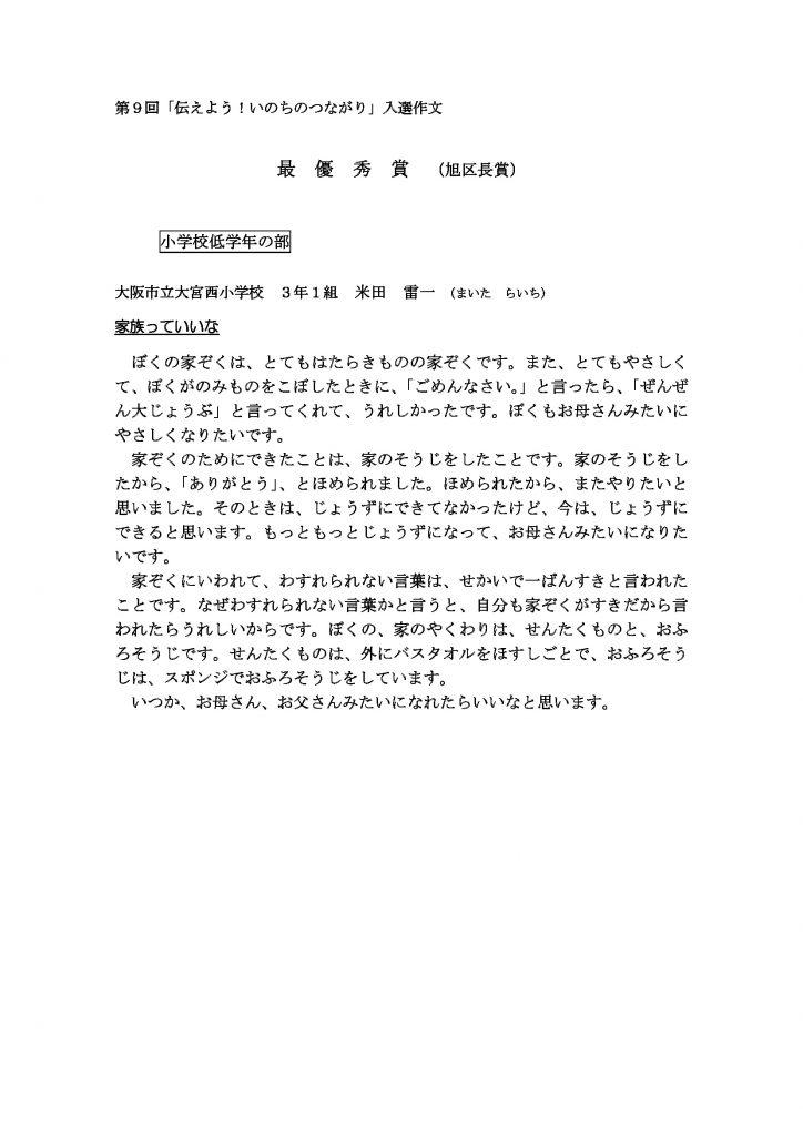 第9回 伝えよう!いのちのつながり入選作文表彰式 最優秀賞1