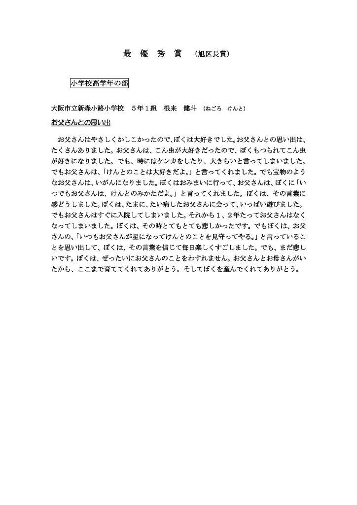 第9回 伝えよう!いのちのつながり入選作文表彰式 最優秀賞2