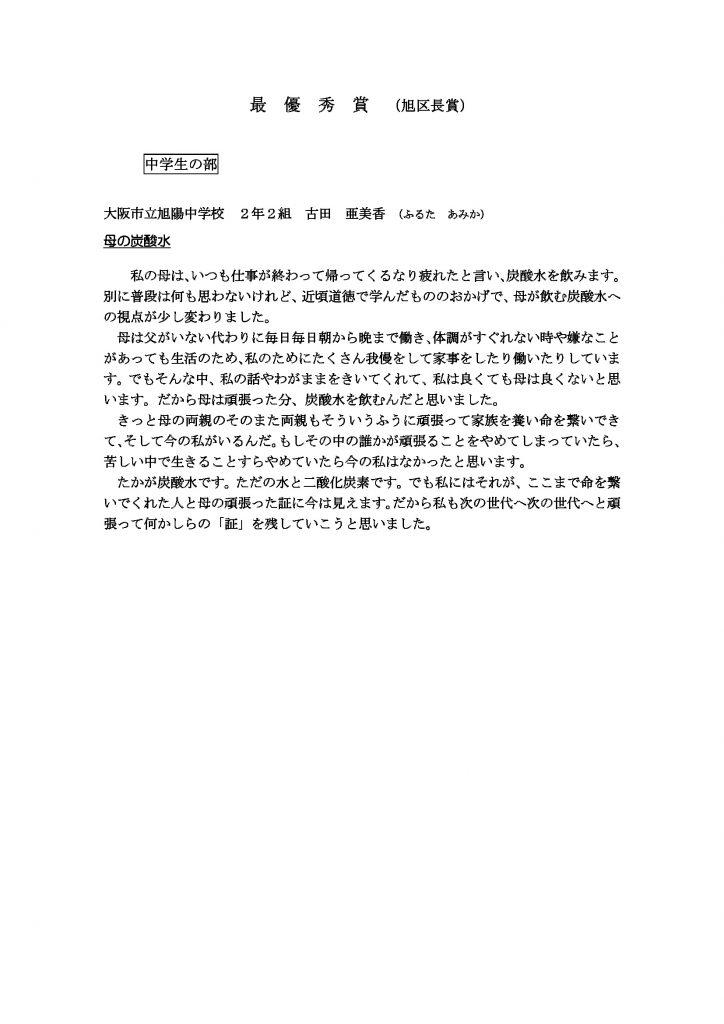 第9回 伝えよう!いのちのつながり入選作文表彰式 最優秀賞3