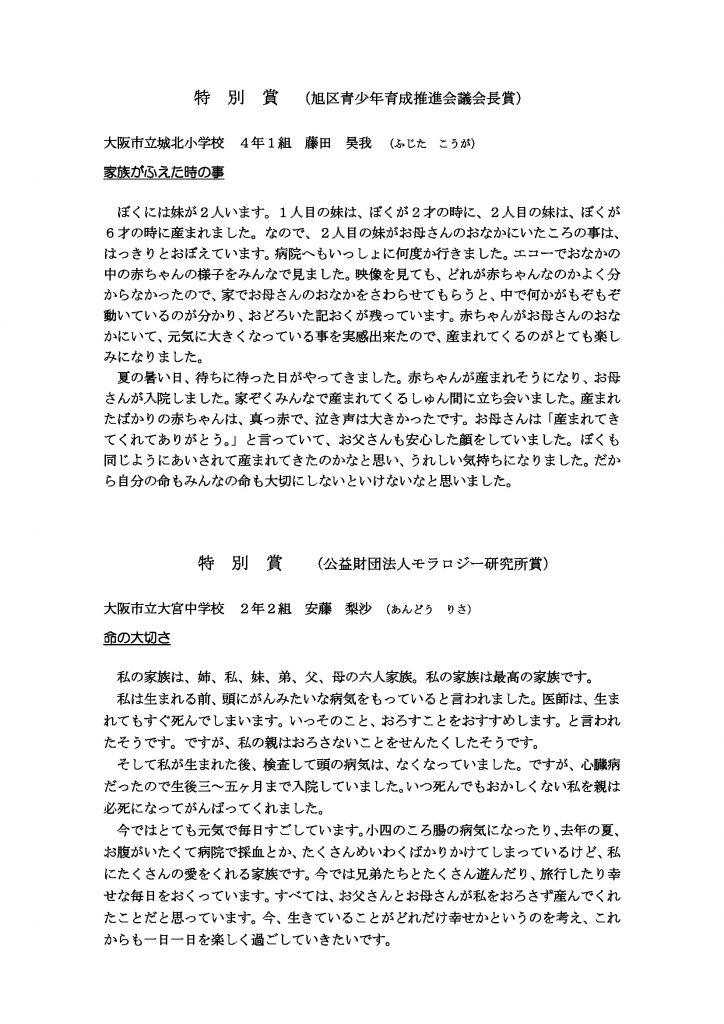 第9回 伝えよう!いのちのつながり入選作文表彰式 特別賞