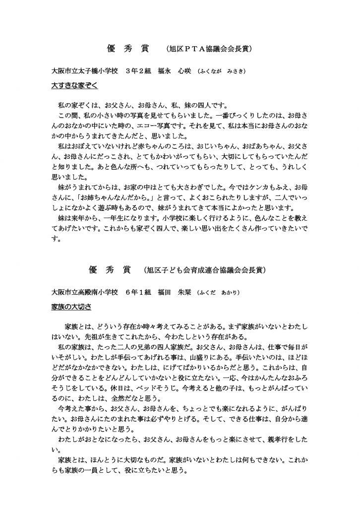 第9回 伝えよう!いのちのつながり入選作文表彰式 優秀賞1