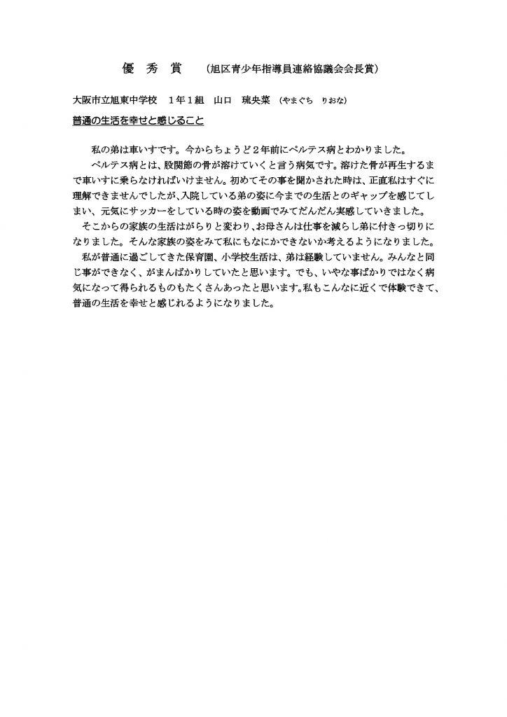 第9回 伝えよう!いのちのつながり入選作文表彰式 優秀賞2