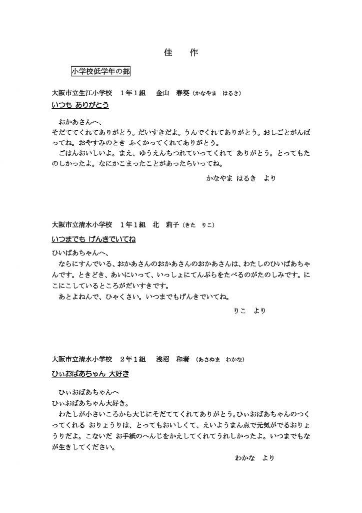 第9回 伝えよう!いのちのつながり入選作文表彰式 佳作賞1