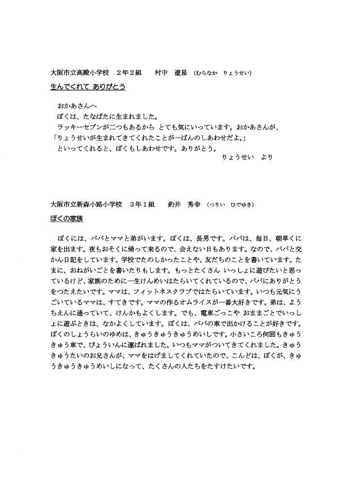 第9回 伝えよう!いのちのつながり入選作文表彰式 佳作賞2