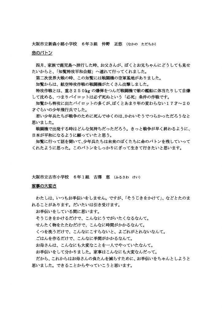 第9回 伝えよう!いのちのつながり入選作文表彰式 佳作賞4