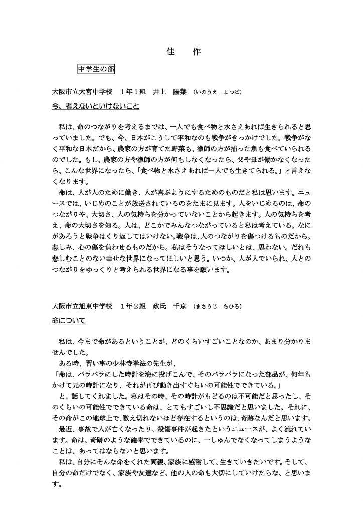 第9回 伝えよう!いのちのつながり入選作文表彰式 佳作賞5