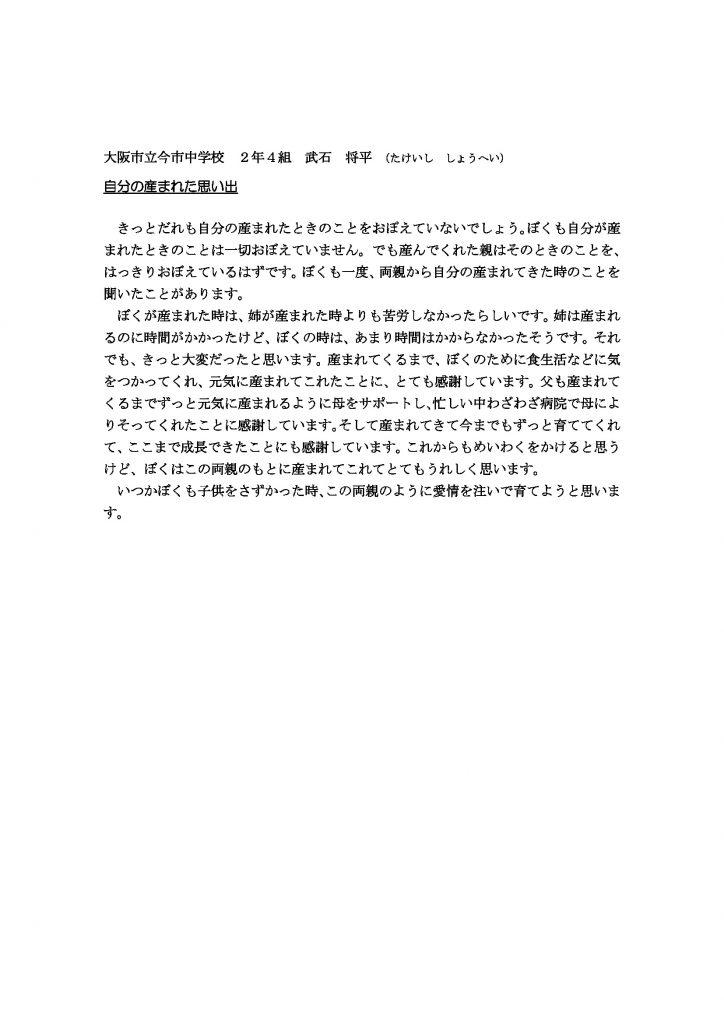 第9回 伝えよう!いのちのつながり入選作文表彰式 佳作賞6