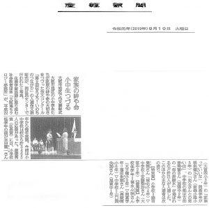 産経新聞 2019年9月10日(第9回「伝えよう!いのちのつながり」作文表彰式掲載箇所)
