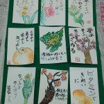 【2020年2月1日(土)】絵手紙講座 3